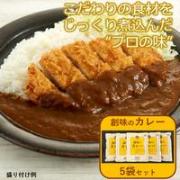 リピーター激増❗️創味のカレー(200g×5袋) 税込800円