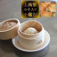 【贅沢!】上海蟹みそ入り小籠包 20個