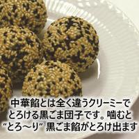 女性に人気❗️黒ごま団子 20個(税込1,000円)