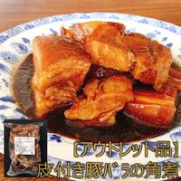 【数量限定・アウトレット】アンキッキ 徳用皮付き豚バラの角煮
