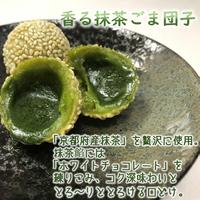 【京都産抹茶 ✖ ホワイトチョコレート】香る抹茶ごま団子  20個(税込1,000円)