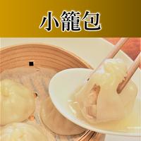 専門店の味をご家庭で❗️小籠包  20個 (税込1,000円)