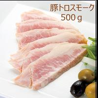 軽くソテーするとなお美味しい*豚トロスモーク500g