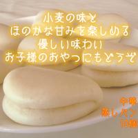 【数量限定・アウトレット】お徳用 中華蒸しパン(割包)40g×10個