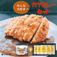 カツカレーセット(熟成ロースカツ5枚+創味のカレー5袋) 税込1,500円