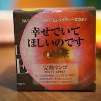 【キューブ】完熟リンゴ