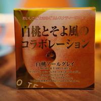 【キューブ】白桃アールグレイ