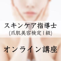 【オンライン】スキンケア指導士 養成講座