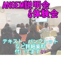 【各地で開催】ANSEM説明会&講座体験会(ANSEM本付き)
