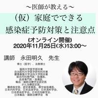 11/25【オンライン開催】(仮)家庭でできる感染症予防対策と注意点