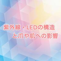 【7/9東京】紫外線・LEDの構造と爪や肌への影響
