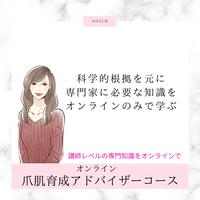 爪肌育成アドバイザーオンラインコース(テキスト付)