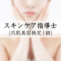 【オンライン】スキンケア指導士 講座