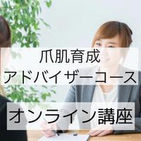 【オンライン受講】爪肌育成アドバイザー資格  コース