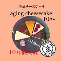 【小麦不使用】熟成チーズケーキ 10個入り