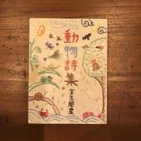 【新本】動物詩集