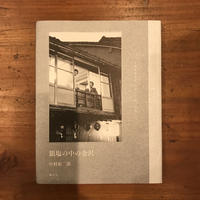 【新本】《署名入り》銀塩の中の金沢 1980年代 ライカで撮った街(カ/主計町)
