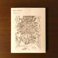 【新本】都会なんて夢ばかり(著者CD『世田谷e.p.』付き)