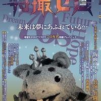 特撮ゼロ Vol.04 冬の号