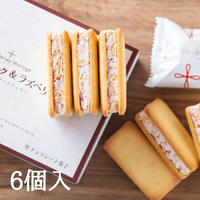 【那須高原のジャージー牛乳を100%使用した、ザクっふわっの新食感スイーツ!】 ジャージーミルク&ラズベリー エアインチョコサンドクッキー(6個入り)