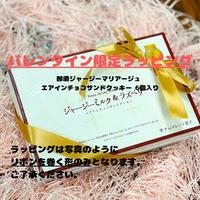 【バレンタイン限定ラッピングをご希望の方はこちらから】ジャージーミルク&ラズベリー エアインチョコサンドクッキー(6個入り)