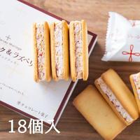 【那須高原のジャージー牛乳を100%使用した、ザクっふわっの新食感スイーツ!】ジャージーミルク&ラズベリー エアインチョコサンドクッキー(18個入り)