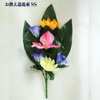 お供え造花束【SS】本体価格¥215 税込卸価格⇒