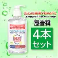 無香料:デリスアルコールジェル(アルコール75%)500ML 4本