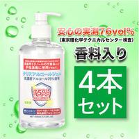 香料入り:デリスアルコールジェル(アルコール75%)500ML 4本