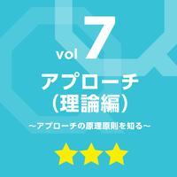 vol.7 アプローチ(理論編)~アプローチの原理原則を知る~