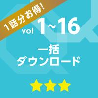 vol.1~vol.16 一括ダウンロード【1話分お得!!】
