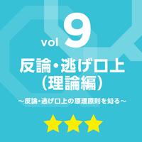 vol.9 反論・逃げ口上(理論編)~反論・逃げ口上の原理原則を知る~