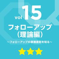 vol.15 フォローアップ(理論編)~フォローアップの原理原則を知る~