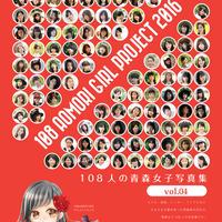 108AOMORI GIRL2016