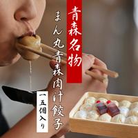 <15個入*まん丸青森肉汁餃子>