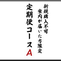 定期便コース A