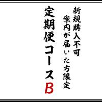 定期便コース B