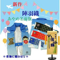 【送料無料】 刺繍西陣織名前旗・生年月日入れ代金込み 陣羽織