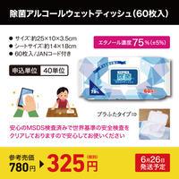 【送料無料】除菌アルコールウェットティッシュ(60枚入り)x40袋