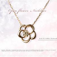 【送料無料】 プレゼントにおすすめ オープンフラワーネックレスK18 PG(ピンクゴールド) ダイヤモンド 0.08ct