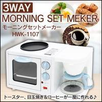 【送料無料】3WAYモーニングセットメーカー