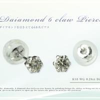 【送料無料】プレゼントにおすすめ 6本爪1粒ダイヤ スタッドピアス K10WG(ホワイトゴールド)  ダイヤモンド 計0.24ct(0.12ct×2) ピアス