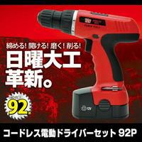 【送料無料】コードレス電動ドライバーセット92P