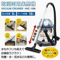 【送料無料】ステンレス乾湿両用集塵機 18L HVC-18N