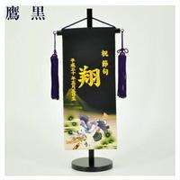 【送料無料】 刺繍仕立て正絹京友禅名前旗