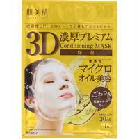 肌美精 3D濃厚プレミアムマスク(保湿) 【 シートマスク 】