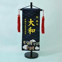 【送料無料】 刺繍仕立て西陣織名前旗・生年月日入れ代金込み