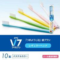 V7 ブイセブン つまようじ法歯ブラシ レギュラーヘッド(パステルカラー)(10本)