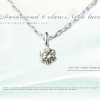 【送料無料】プレゼントにおすすめ 6本爪1粒ダイヤネックレスK10 WG(ホワイトゴールド) ダイヤモンド 0.06ct