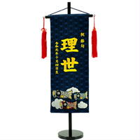 【送料無料】 刺繍仕立て西陣織名前旗・生年月日入れ代金込み  初節句お祝いギフトボックス入り